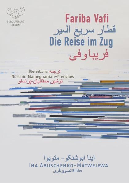 Fariba Vafi: Die Reise im Zug - Erzählung